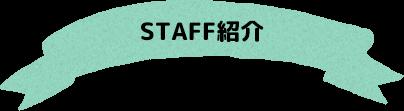 staffsyoukai